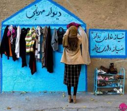 Iran-wall-of-kindness-3.jpg